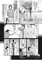 人妻倶楽部 遥かなる再会(単話)
