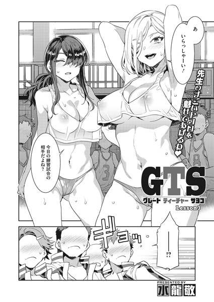 GTS(単話)