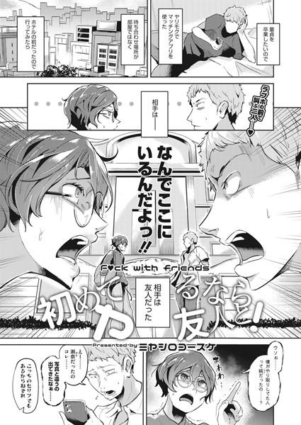 痴女エロ漫画 初めてヤるなら友人と!(単話)