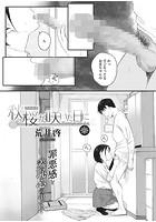 秋桜が咲いた日に(単話)