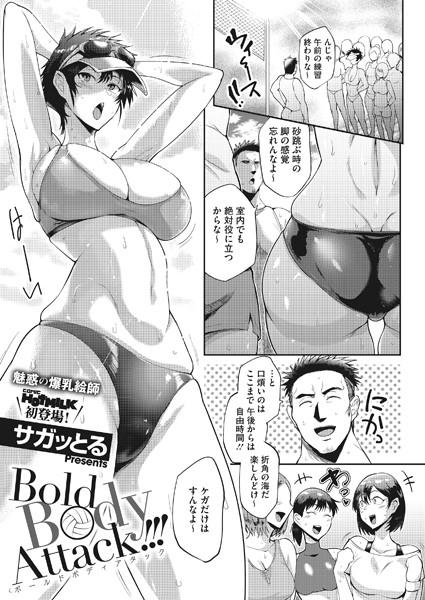 Bold Body Attack!!(単話)