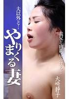 夫以外と・・ やりまくる妻 大崎静子 s015anges00023のパッケージ画像