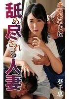 キモおやじに舐め尽される人妻 葵千恵