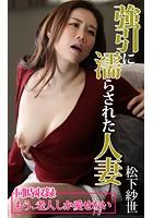 強引に濡らされた人妻・もう、老人しか愛せない 松下紗世 s015anges00053のパッケージ画像