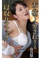 夫の横でイカされまくる 寝取りファック 南真悠 s015anges00055のパッケージ画像