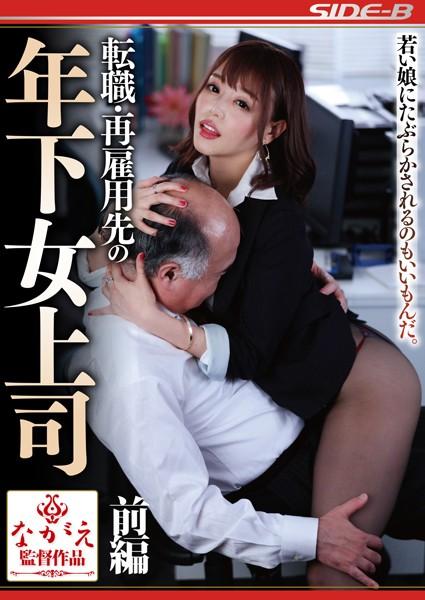 転職・再雇用先の年下女上司 浜崎真緒 前編