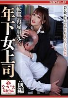 転職・再雇用先の年下女上司 浜崎真緒 前編 s015anges00074のパッケージ画像