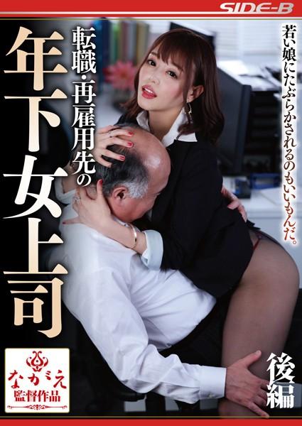 転職・再雇用先の年下女上司 浜崎真緒 後編