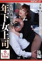 転職・再雇用先の年下女上司 浜崎真緒 後編 s015anges00075のパッケージ画像
