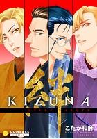 KIZUNA‐絆‐(単話) s022acmps00421のパッケージ画像