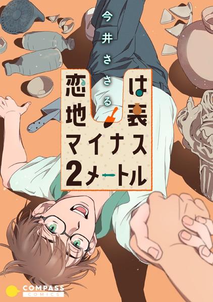 エロ漫画 恋は地表マイナス2メートル