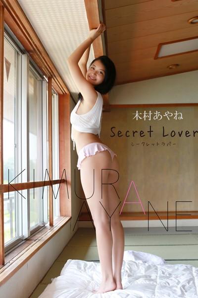 木村あやね「Secret Lover」