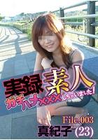 実録素人ガチハメ×××しちゃいました! File.003 真紀子(23) s034agkso00003のパッケージ画像