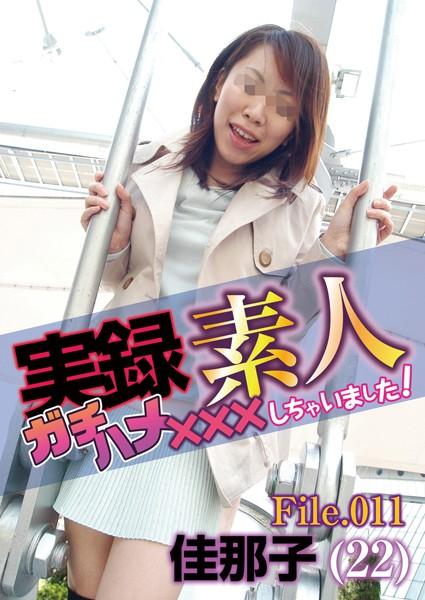 実録素人ガチハメ×××しちゃいました! File.011 佳那子(22)