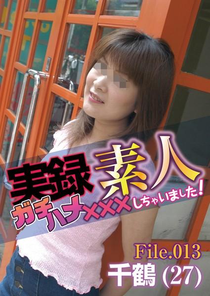 実録素人ガチハメ×××しちゃいました! File.013 千鶴(27)
