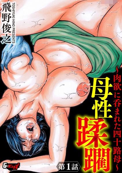 母性蹂躙(単話)