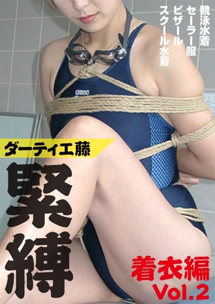 緊縛 着衣編 vol.2