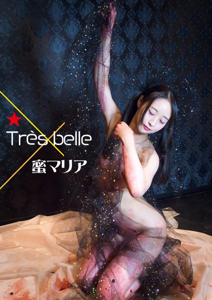 Tres belle 蜜マリア