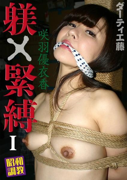 躾×緊縛 I 昭和調教 咲羽優衣香