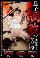 息子の調教にイキ悶えるマゾ母 欲求不満母を拘束玩具責め・未亡人母を媚薬漬け・従順肉便器母と3Pセックス s061agbme00018のパッケージ画像