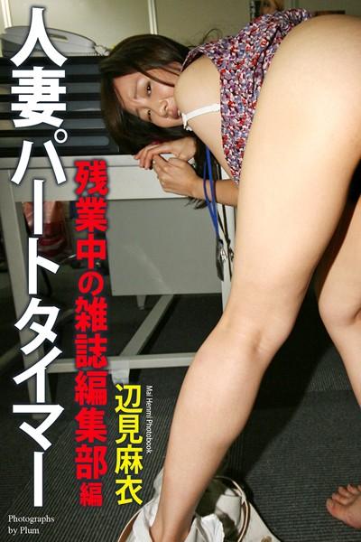人妻パートタイマー 残業中の雑誌編集部編 辺見麻衣 写真集