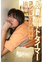 人妻パートタイマー コンビニ店の密室編 山本郁 写真集 s062apmlu00032のパッケージ画像