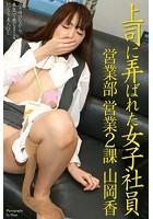 上司に弄ばれた女子社員 営業部 営業2課 山岡香