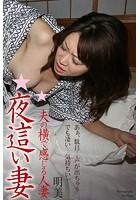 夜●い妻 夫の横で感じる人妻 明美 写真集 s062apmlu00048のパッケージ画像