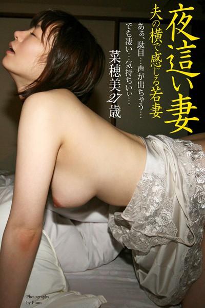 夜●い妻 夫の横で感じる若妻 菜穂美 27歳 写真集