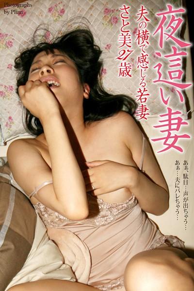 夜●い妻 夫の横で感じる若妻 さと美 27歳 写真集