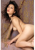 【FANZA限定版】 M系美熟女を好き放題ヌキまくり 堀口奈津美 写真集