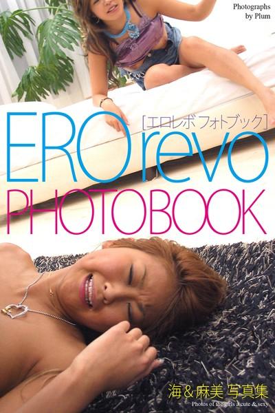 【FANZA限定版】 EROrevo PHOTOBOOK 海&麻美 写真集【ホゲ7jp】