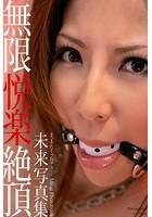 【FANZA限定版】 無限悦楽絶頂 未来 写真集