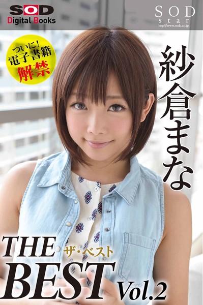 紗倉まな ザ・ベスト Vol.2