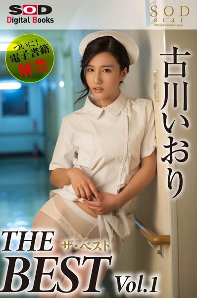 古川いおり ザ・ベスト Vol.1