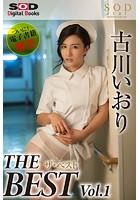 古川いおり ザ・ベスト Vol.1 s078astod00005のパッケージ画像
