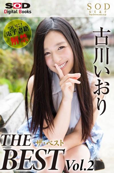 古川いおり ザ・ベスト Vol.2