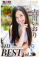 古川いおり ザ・ベスト Vol.2 s078astod00006のパッケージ画像