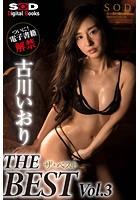 古川いおり ザ・ベスト Vol.3 s078astod00007のパッケージ画像