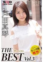 戸田真琴 ザ・ベスト Vol.3 s078astod00015のパッケージ画像