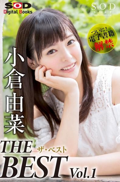 小倉由菜 ザ・ベスト Vol.1