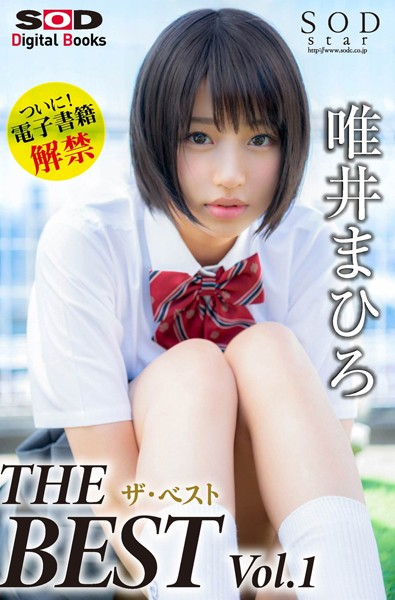 唯井まひろ ザ・ベスト Vol.1