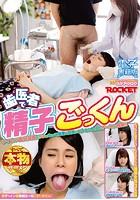 歯医者で精子ごっくん【電子書籍】
