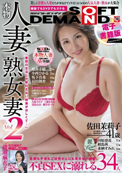 月刊ソフト・オン・デマンド 4月号増刊 SOD本物人妻・熟女妻 Vol.2【電子書籍版】