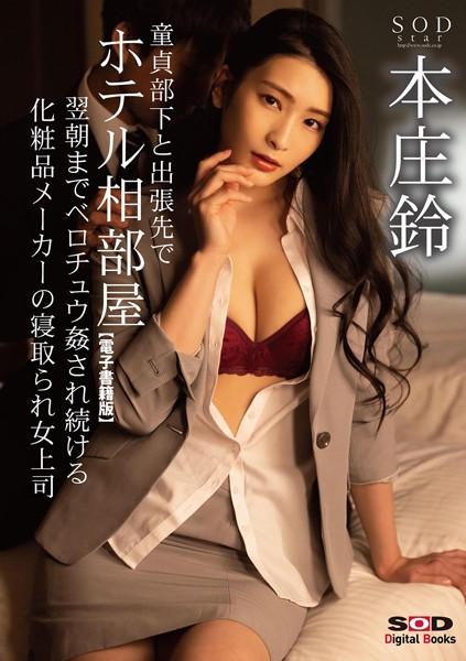 童貞部下と出張先でホテル相部屋 翌朝までベロチュウ姦され続ける化粧品メーカーの寝取られ女上司 本庄鈴【電子書籍版】