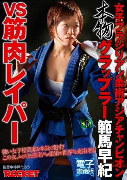 女子ブラジリアン柔術アジアチャンピオン 本物グラップラー範馬早紀VS筋肉レイパー【電子書籍版】