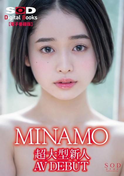 MINAMO 超大型新人 AV DEBUT【電子書籍版】