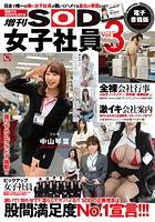 月刊ソフト・オン・デマンド 7月号増刊 SOD女子社員 Vol.3【電子書籍版】