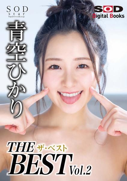 青空ひかり ザ・ベスト Vol.2