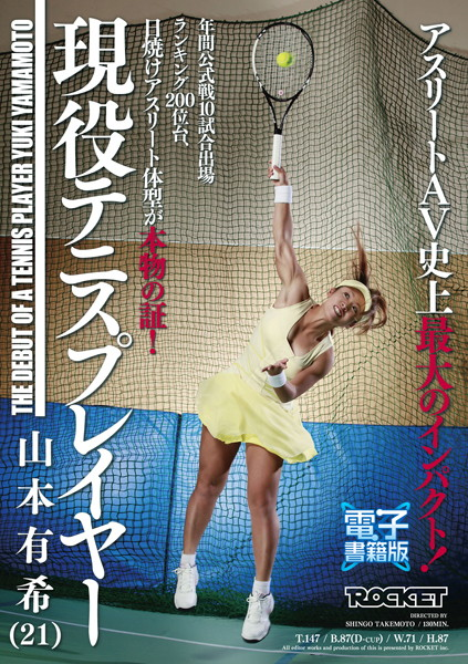 現役テニスプレイヤー 山本有希(21)【電子書籍版】【ホゲ7jp】